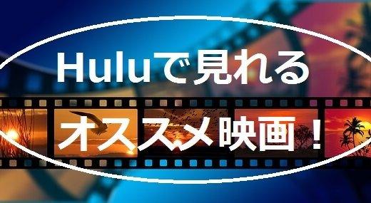 おすすめ海外映画│Huluで見れる超面白い人気動画20選+αをご紹介