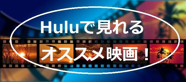 Huluで見れるおすすめ映画