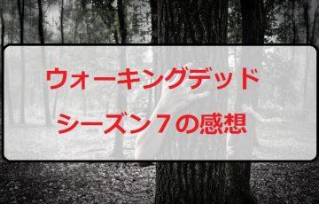 ウォーキングデッド・シーズン7の感想(ネタバレ注意)