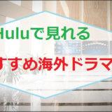 Huluで見れるオススメ海外ドラマ