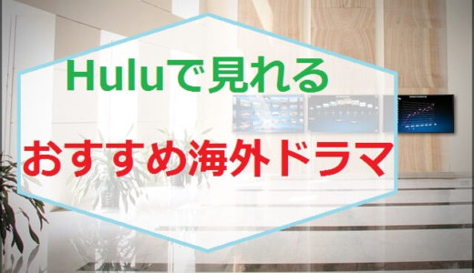 Huluで見れる超面白い人気の海外ドラマおすすめ25選【2017】