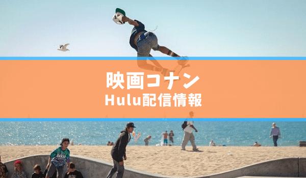 映画「名探偵コナン」の動画を無料で見る方法