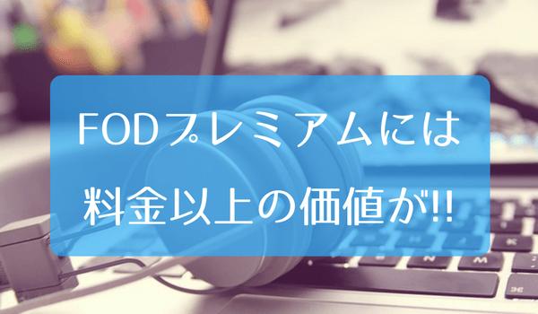 FODプレミアムは料金以上の動画配信サービス