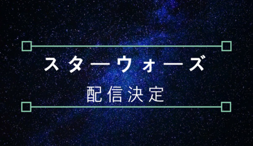 『スターウォーズ』動画を無料で見る方法!Huluが一挙配信【追記】