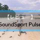BoseのSoundSport Pulseレビュー