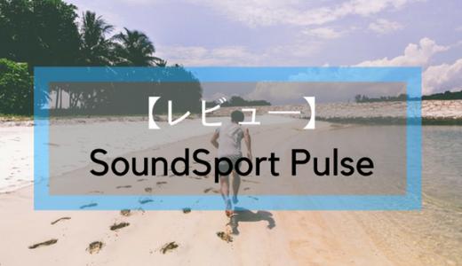 【レビュー】BoseのSoundSport Pulseは付け心地軽やかなスポーツ用イヤホン【PR】