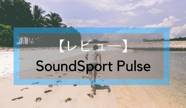 BoseのSoundSport Pulseレビュー