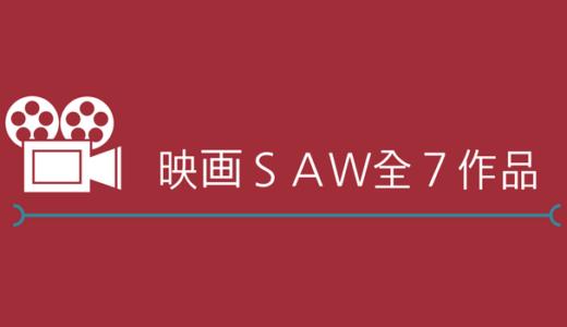 映画「SAW/ソウ」を無料視聴する方法|動画配信サービス比較してもっともお得なおすすめを紹介