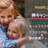 music.jpでの漫画購入はお得