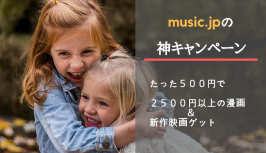 漫画代の節約におすすめ!music.jpがお得なキャンペーンを開催中【追記】