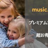 music.jpプレミアムコース