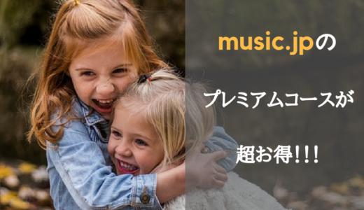 【music.jp】漫画代・映画代を簡単節約!プレミアムコースで550円が1000円以上に