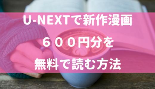 【U-NEXT】無料で漫画を読む方法!600円まで最新刊でも