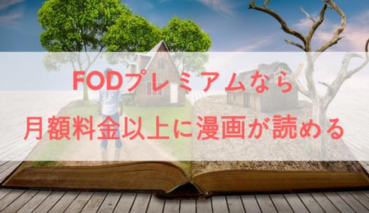 【FODプレミアム】たった888円で1600円分の漫画が読める+αの神サービス