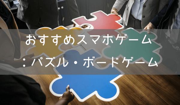 おすすめスマホゲームのパズル・ボードゲームジャンル