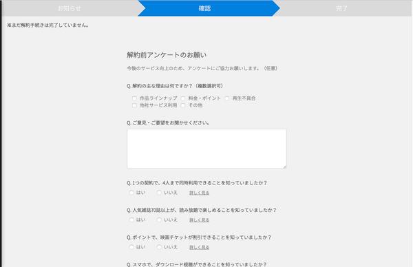 U-NEXTアンケート
