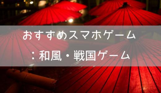 【おすすめスマホゲーム】和風・戦国アプリランキング7選!無料なのに超面白い【2019】