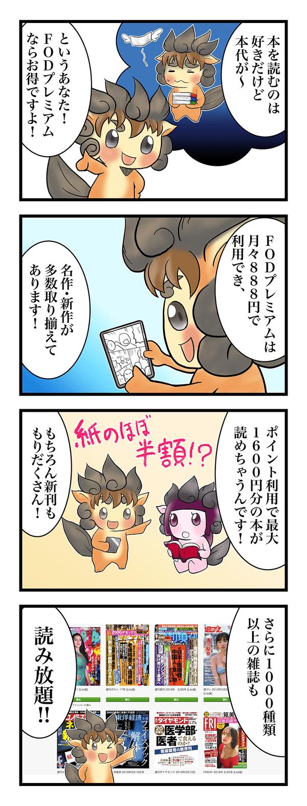 FODプレミアム漫画