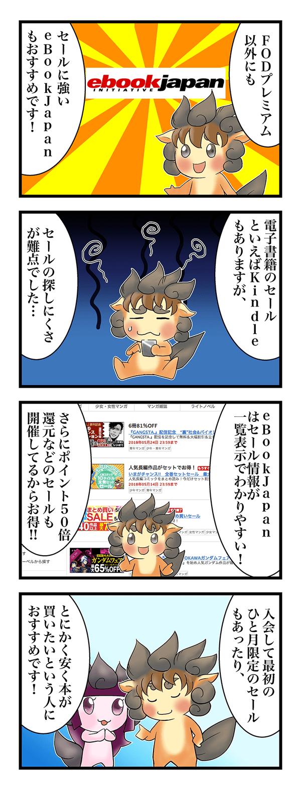 ebookjapan漫画