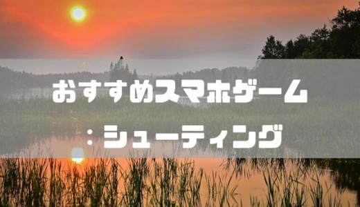 【おすすめスマホゲーム】シューティングアプリランキング9選!無料なのに超面白い【2019】