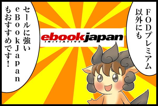 eBookJapanおすすめ