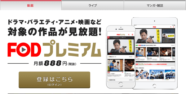 動画配信サービス「FODプレミアム」