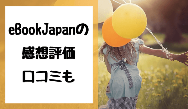 eBookJapanの感想評価