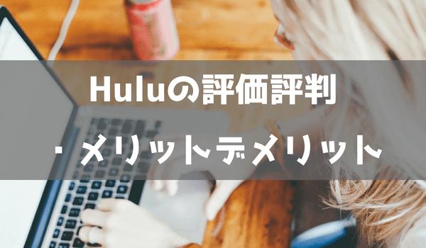 Huluの評判メリットデメリット