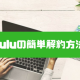 Hulu解約・退会方法
