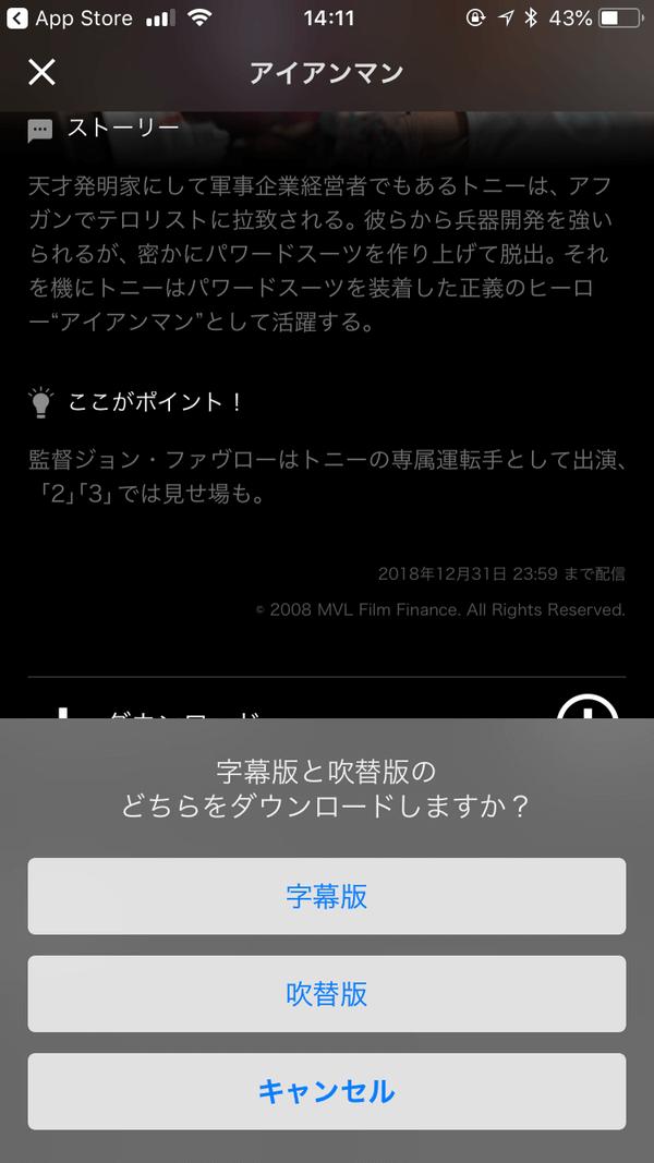 U-NEXTダウンロード選択