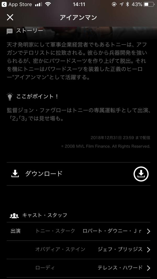 U-NEXTダウンロードボタン