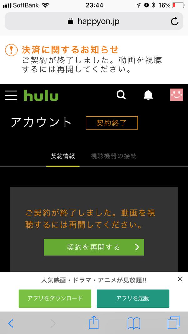 Hulu解約完了