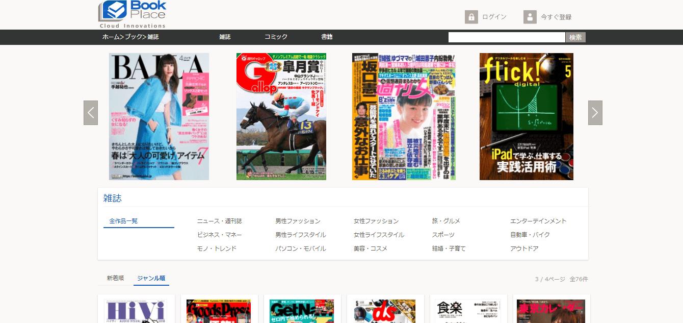 U-NEXT雑誌一覧