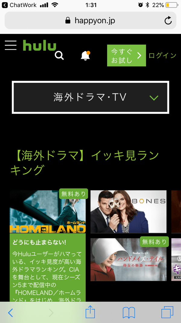 Hulu登録お試しボタン