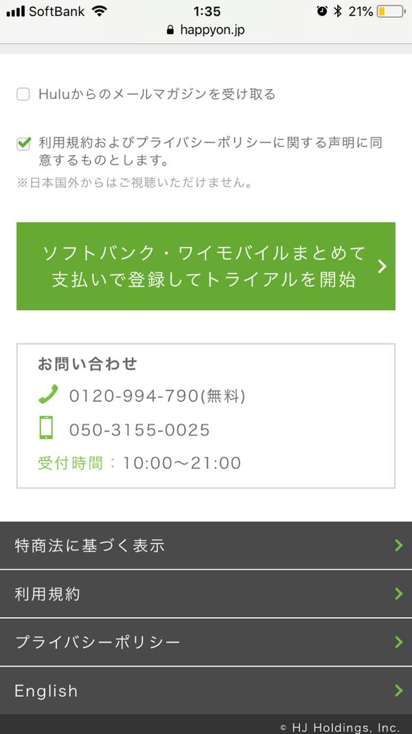 Hulu登録課金情報