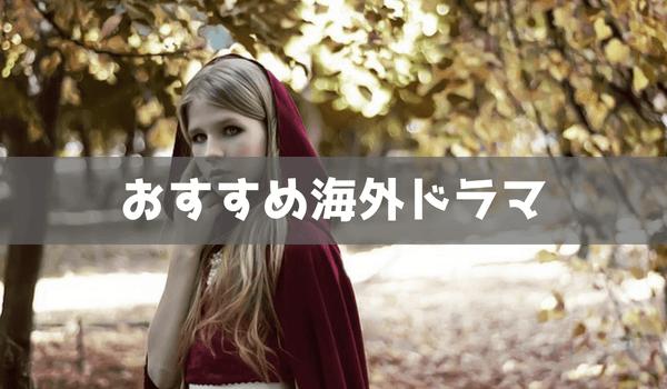 おすすめ海外ドラマ