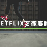 Netflixの料金・解約・評判口コミ