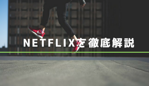 Netflixを徹底解説!料金・感想評価・解約方法・評判口コミまで