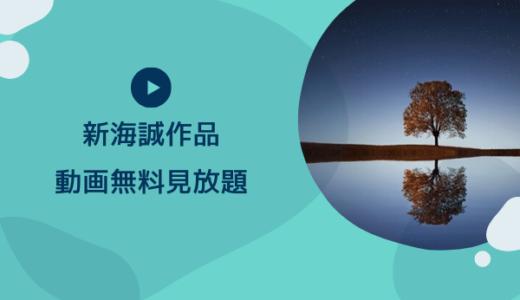《VOD比較》新海誠作品を無料で見る方法|U-NEXTやHuluなど人気サイトの中からイチオシを紹介