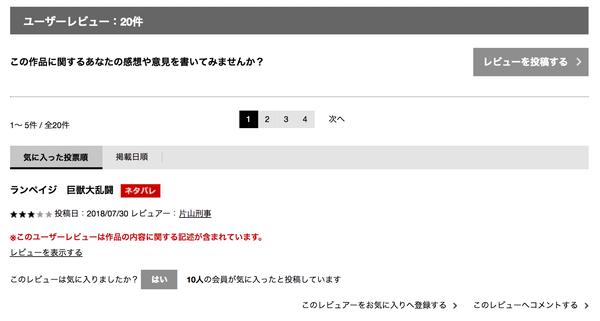 TSUTAYA TV レビュー