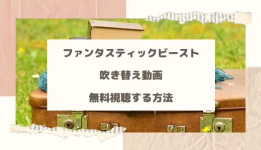 ファンタスティックビーストの日本語吹き替え動画を無料で見る方法|宮野真守など人気声優の声で楽しめる