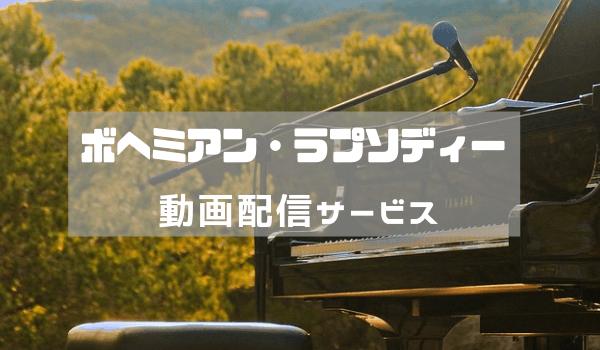 ボヘミアン・ラプソディー(映画)が見れる動画配信サービス