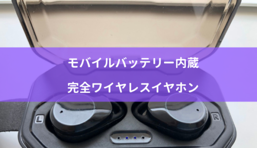 モバイルバッテリー内蔵型完全ワイヤレスイヤホンのおすすめ