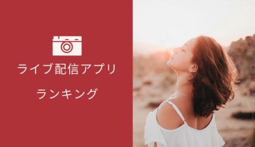 気軽に稼ぐ!人気のライブ配信アプリおすすめランキング10選【2019年最新徹底比較】