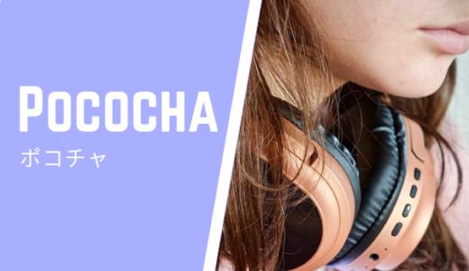 ライブ配信「アプリポコチャ/Pococha」の使い方や稼ぐ方法!口コミの評判はどう?