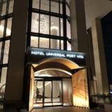 ホテル ユニバーサル ポート ヴィータの感想レビュー