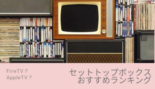 【FireTV・AppleTV比較】VODの動画をテレビで見る方法おすすめランキング6選【セットトップボックス】