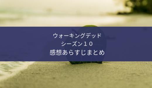ウォーキングデッド・シーズン10【ネタバレ注意】全話の感想まとめ~第16話追記~