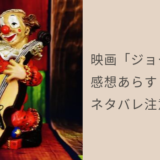 映画「ジョーカー」の感想あらすじ【ネタバレ注意】