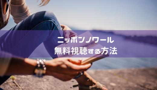 「ニッポンノワール」見逃し動画を無料フル視聴する方法【第1話から最終話まで全話】